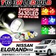 エルグランド E52系 ポジション球/ナンバー灯/ウェッジ球 T10 LEDバルブ 2個セット SAMSUNG製 アルミヒートシンク/3W T16 前期/後期