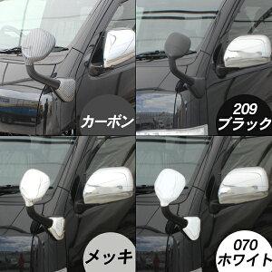 ハイエース200系補助ミラーカバー/ガッツミラー用カバー