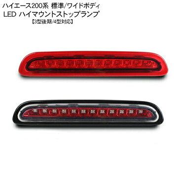 ハイエース 200系 レジアスエース 3型後期/4型 5型 LEDハイマウントストップランプ 標準/ワイドボディ LED12灯 外装 カスタム パーツ 【201812SS】