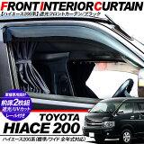 ハイエース200系フロントカーテン標準/ワイドボディ1型/2型/3型前期/3型後期対応遮光カーテン/車中泊グッズ