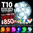 T10 ウェッジ球 LEDバルブ 4個セット ポジション球/ナンバー灯/ルームランプ 9連/超拡散 開花型 12V T16 【201803ss10】