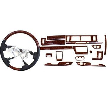 ハイエース 200系 レジアスエース 4型/ワイドボディ インテリアパネル & コンビハンドル セット スーパーGL 15Pセット 内装 カスタム パーツ