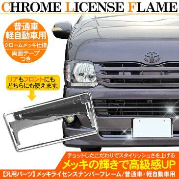 メッキナンバーフレーム/ライセンスフレーム メッキカバー 2枚組 普通車/軽自動車 フロント+リアセット
