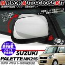 パレット MK21S系 ドアミラー 自動格納キット 12V/キーレス連...