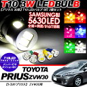 プリウス 30系 ポジション球/ナンバー灯/ウェッジ球 T10 LED...