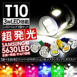 T10 ウェッジ球 LEDバルブ 2個セット ポジション球/ナンバー灯/ルームランプ SAMSUNG製 アルミヒートシンク 3W/12V T16