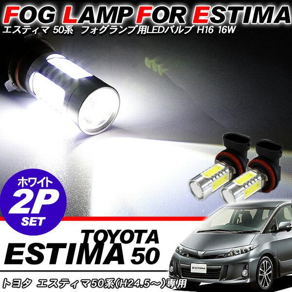 ライト・ランプ, フォグランプ・デイランプ  50 AERAS LED LED 16WCREE H16