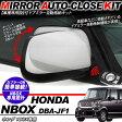 NBOX/N-BOXカスタム JF1/JF2系 ドアミラー 自動格納キット 12V/キーレス連動/ドアロック連動 自動開閉/N BOX