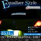 サウンドシート/ミュージックセンサーシートイコライザー風フィルム45cm×11cm/12Vリアガラス発光シート