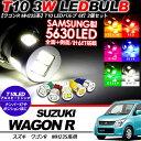 ワゴンR MH23S ポジション球/ナンバー灯/ウェッジ球 T10 LED...