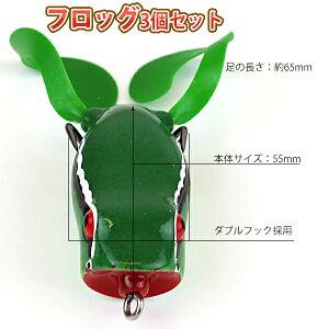 【釣り用品】フロッグ3個セットフィッシングルアー/トップウォーター
