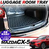 CX-5 ラゲッジトレイ リア トランクトレイ ラゲッジマット ハードタイプ ラゲッジルームカバー リアラゲッジ 荷室 汚れ防止 【202103ss50】