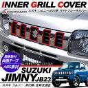 ジムニー JB23 JB43 インナーグリルカバー レッド フロントグ...