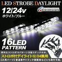 汎用 LEDデイライト 12V/24V ONN/OFF機能付き 16パターン ストロボ発光 4個セット ホワイト/ブルー