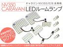 NV350キャラバン/E26系 LEDルームランプ 9Pセット/LED177灯 ...