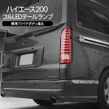ハイエース200系フルLEDテールランプ/オールLEDテールライトLEDライトバータイプバックランプ1型/2型/3型前期/3型後期標準/ワイドボディ対応純正交換タイプ
