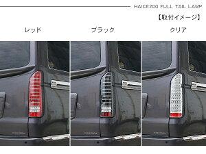ハイエース200系レジアスエース1型/2型/3型前期/3型後期フルLEDテールランプ/オールLEDLEDライトバータイプ標準/ワイドボディハイエース200系テールランプ外装カスタムパーツ