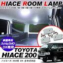 ハイエース200系 DX 全年式対応 LED ルームランプ 3点フルセット 標準/ワイド 3chip SMD レジアスエース 室内灯