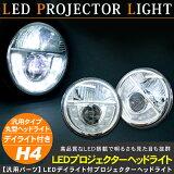 LEDヘッドライト 丸型 プロジェクターヘッドライト 2個セット H4 Hi/Lo切替 デイライト付き シールドビーム 旧車 普通車 トラック バイク