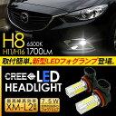 【6ヶ月保証】 マツダ アテンザ LED フォグランプ 7.5W H8/H1...