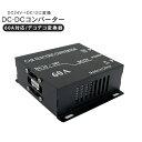 トラック用品 DC-DCコンバーター DCDC/デコデコ変換器 24V→12V 60A トラックパーツ 【202012ss】