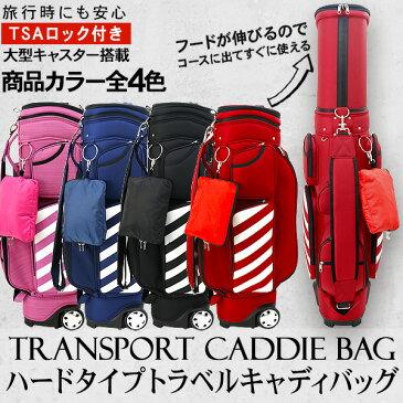 ハードタイプ キャディバッグ キャスター付き ゴルフバッグ TSAロック付き 軽量 自立式 トラベルバッグ トラベルカバー メンズ レディース 全4色