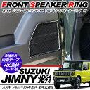 ジムニー JB64W ジムニーシエラ JB74W系 専用 ドアスピーカー...