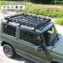 ジムニー JB64W ジムニーシエラ JB74W ルーフラック ルーフキャリアー ラック 外装パーツ カスタム パーツ クロカン SUV オフロード