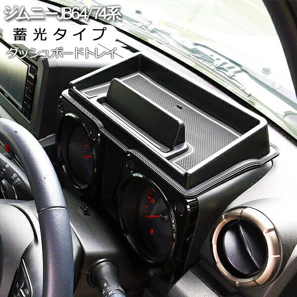 車内収納・ホルダー, コンソールボックス  JB64W JB74W