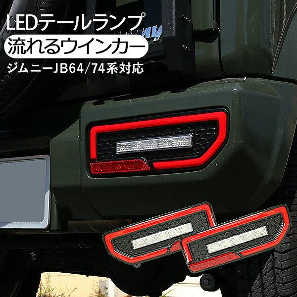 ライト・ランプ, テープライト JB64WJB74W LED