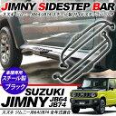 ジムニーシエラ JB64 JB74W サイドステップガード サイドステ...