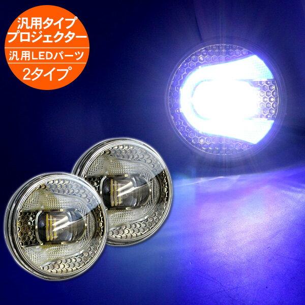 ライト・ランプ, フォグランプ・デイランプ  LED 12V24V 2 6000k 202006ss50