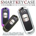 マツダ CX-3 CX3 DK スマートキーケース/スマートキーカバー ...