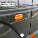 ジムニー JB64W シエラ JB74W LED シーケンシャルサイドマーカー