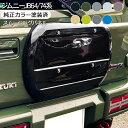 ジムニー JB64W ジムニーシエラ JB74W系 純正色 塗装済 スムージング