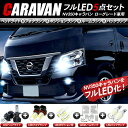 NV350 キャラバン E26系 LEDパーツ 5点セット ローグレード車...