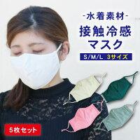 冷感マスク 水着素材 5枚セット 全4色 洗えるマスク クール 水着マスク スポーツマスク 布 洗える 夏用 大人用/子供用 男性用/女性用