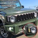 ジムニー JB64W ジムニーシエラ JB74W LED付き フロントグリ...