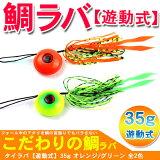 【フィッシング用品】鯛ラバタイラバ鯛カブラ遊動式35g/1個ルアータイカブラ