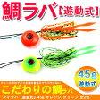 鯛ラバ/タイラバ/鯛カブラ 遊動式/45g ルアー ジギング 真鯛 青物 フィッシング用品 釣具