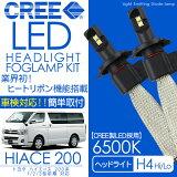 LEDヘッドライト/LEDヘッドランプCREE製HB4/HB3ヒートリボン式6500K12V/24V対応