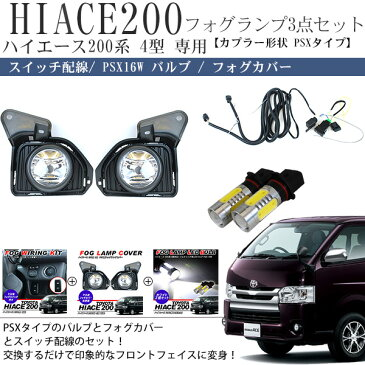 ハイエース 200系 レジアスエース 4型 フォグランプ/スイッチ配線/LEDフォグバルブ 3点セット 標準ボディ