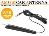 ラジオアンテナ カーラジオ用 AM/FM 貼り付けアンテナ/ルーフアンテナ 12V