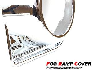 ハイエース200系フォグランプメッキカバー/メッキフォグカバー4型標準/ワイドボディ対応オールメッキパネル