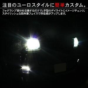 【ハイエース200系パーツ】LEDデイライト/LEDフォグランプ標準ボディ/3型前期対応フォグカバーブラック