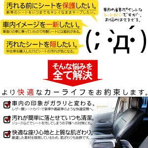 ハイエース200系シートカバー標準ボディ/S-GL対応1型/2型/3型前期1台分セットブラックレザー
