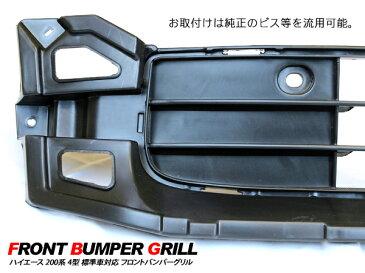 ハイエース 200系 レジアスエース 4型 フロントバンパーグリル/バンパー インナーグリル 標準ボディ 外装 カスタム パーツ