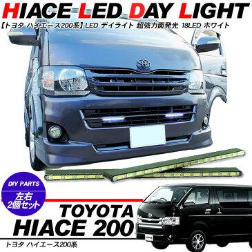 ハイエース 200系 レジアスエース 100系 LEDデイライト 極薄アルミタイプ 18LED 標準/ワイドボディ 外装 カスタム パーツ