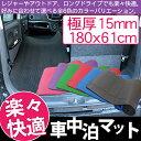 車中泊マット マットレス/車中泊ベッド 収納ケース付き 低反発マット クッション性抜群 車載用/15mm