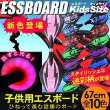 エスボード ミニモデル 子供用/攜帯用ケース付き 光るタイヤ仕様 スケボー 2輪 子ども用スケートボード エスボード